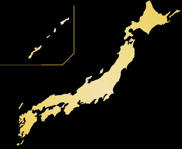 日本国内全国対応