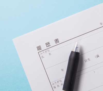 採用 応募の流れ2 書類選考 (履歴書ご提出)